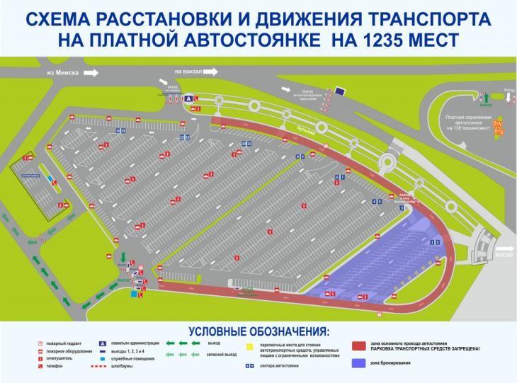 Парковка в Аэропорту Минска