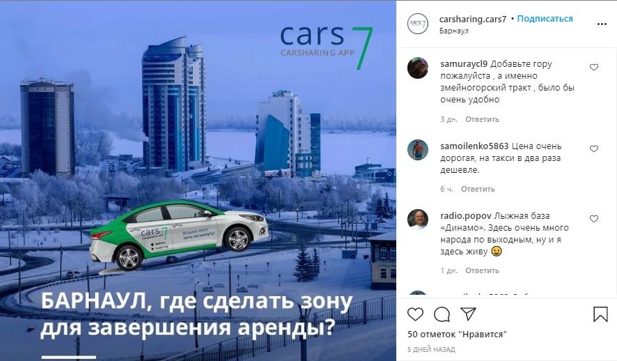 Cars7 instagram