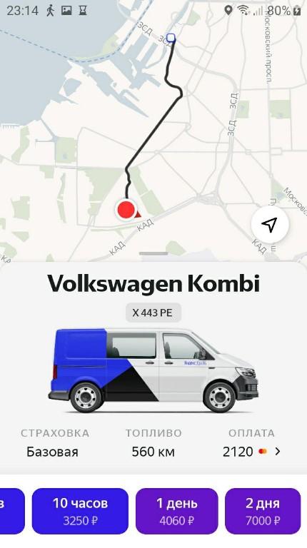 Каршеринг микроавтобусов Яндекс.Драйв