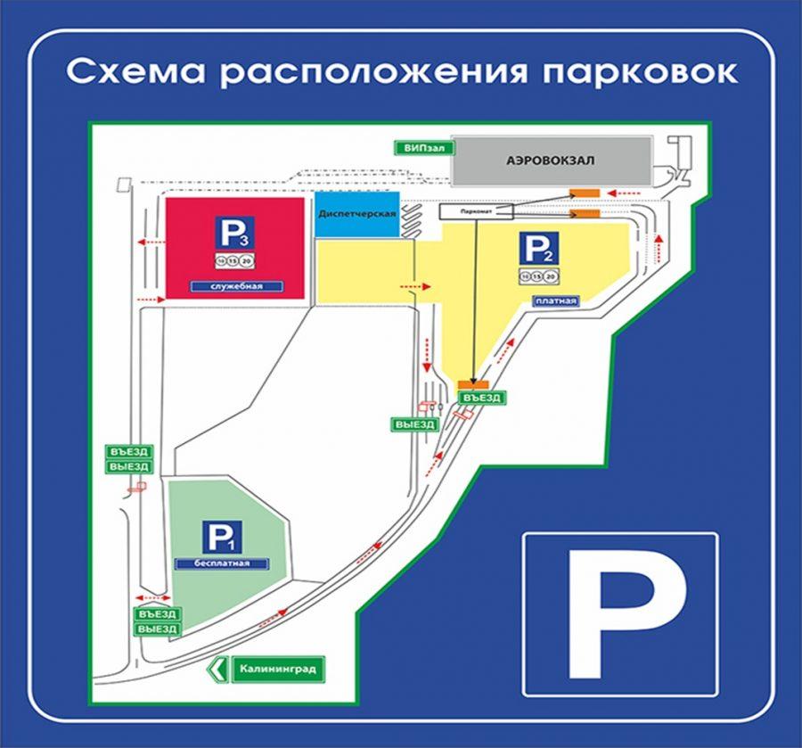 Схема парковки