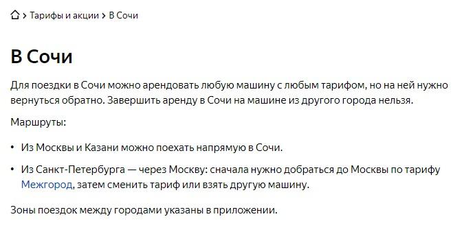 Из Москвы в Сочи на Яндекс Драйв