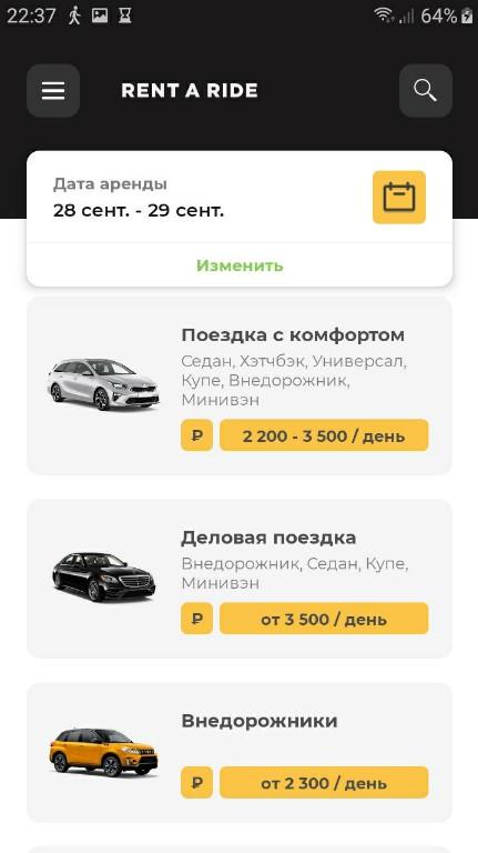 Цены на автомобили Rent A Ride