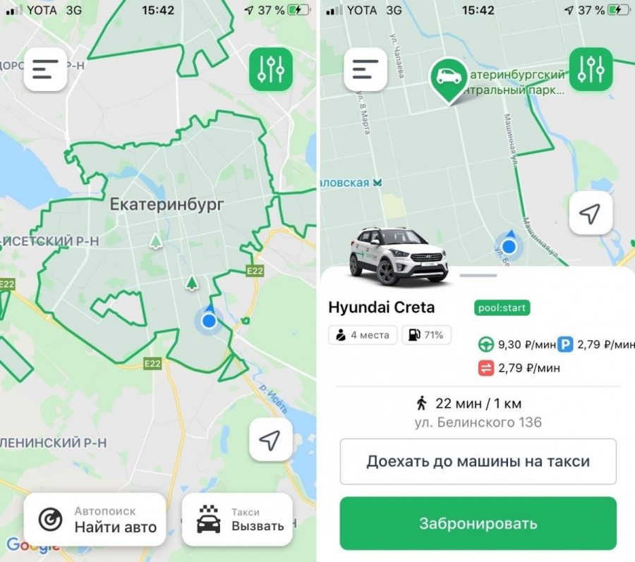 YouDrive Екатеринбург