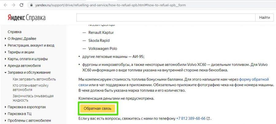 Яндекс справка