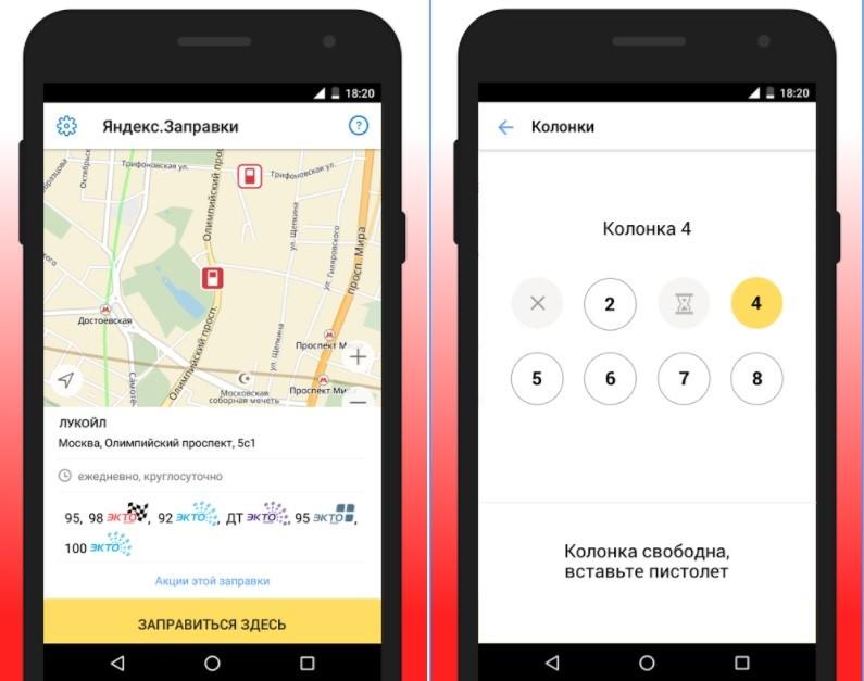 Яндекс заправка
