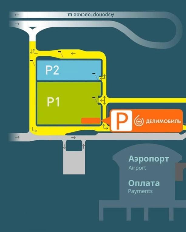 Парковка в аэропорту Самары Курумоч Делимобиль